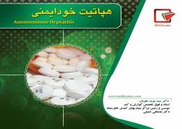Autoimmiune-Hepatitis