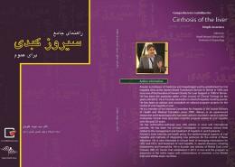 Cover-Cirrhosis