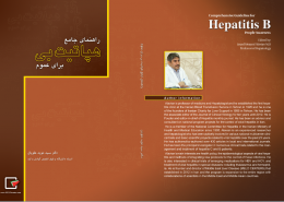 Cover of HBV Book