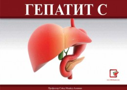 Hepatitis-C-Virus-Russi