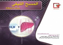 fibro-arabic