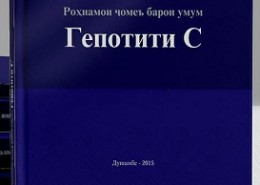 Cover HCV In Tajik